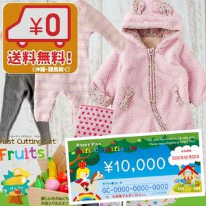 送料無料(沖縄・離島除く)女の子2万円出産祝い うさみみ暖かカバーオールと木のおもちゃ1万円セットよ出産祝いギフト券