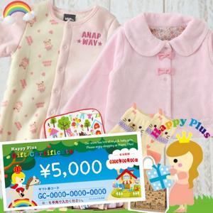 女の子出産祝い ボアジャケットと2Wayベビー服セットと出産祝いギフト券5千円