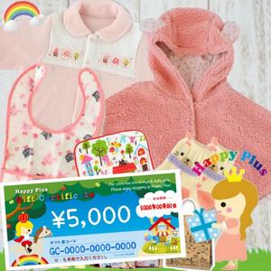 女の子出産祝い ふわもこベビーマントとベビー服5千円セットと出産祝いギフト券5千円