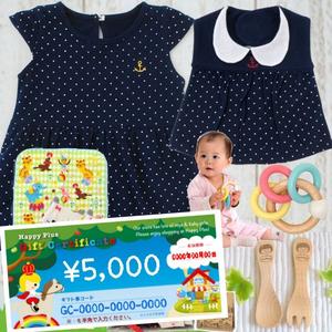 女の子出産祝い ドットマリンベビー服5千円ギフトセットと出産祝いギフト券5千円
