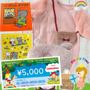 女の子出産祝い ふんわりベビー服ギフトセットと出産祝いギフト券5千円