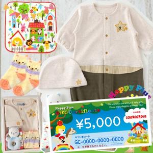 女の子出産祝い 生後3ヶ月以内に贈るベビー服とおもちゃ5千円セットと出産祝いギフト券5千円