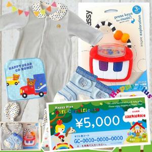 男の子出産祝い ベビー服とsassyおもちゃ5千円セットと出産祝いギフト券5千円