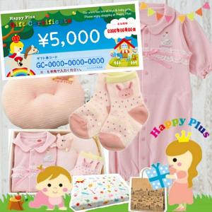女の子出産祝い ベビー服とanano cafe育児用品セットと出産祝いギフト券5千円