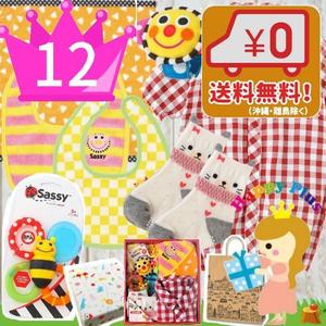 おすすめ女の子出産祝い12位 Sassyベビー用品と2Wayベビー服7千円セット