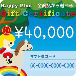 全商品から選べる出産祝いギフト券40,000円分