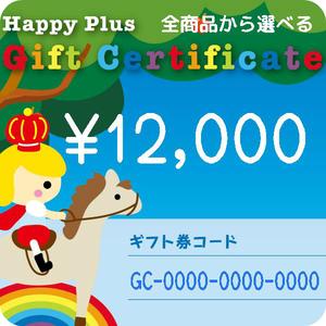 全商品から選べる出産祝いギフト券12,000円分