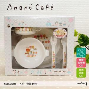 モンスイユ anano cafe ベビー食器セット