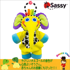 sassy サッシー ミュージカル・エレファント