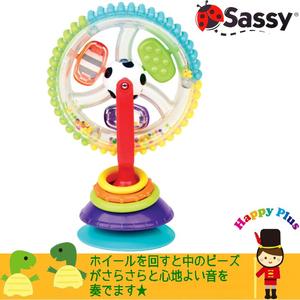 sassy サッシー ワンダー・スピンホイール