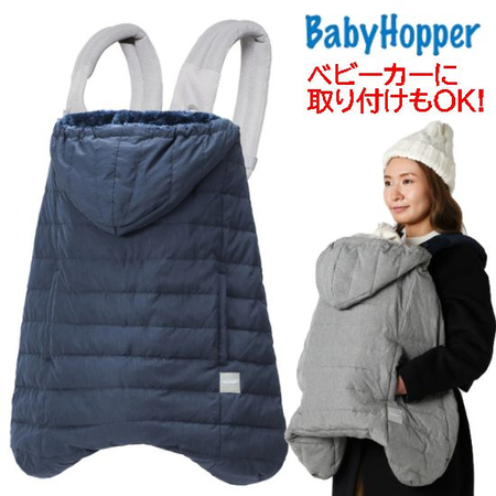 BabyHopper ウインター・マルチプルダウンカバー/メランジ ネイビー