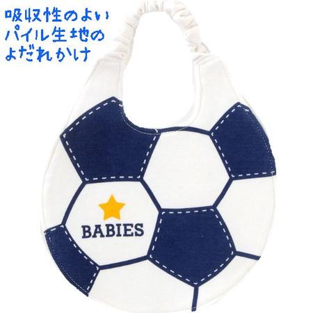 サッカーボールデザインよだれかけ