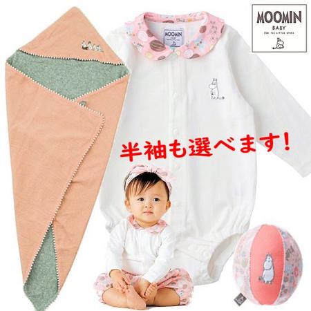 女の子出産祝い ムーミン 生後3ヶ月以内に贈る1万円セット