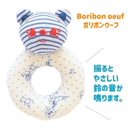 Boribon oeuf (ボリボンウーフ)がらがらおもちゃ