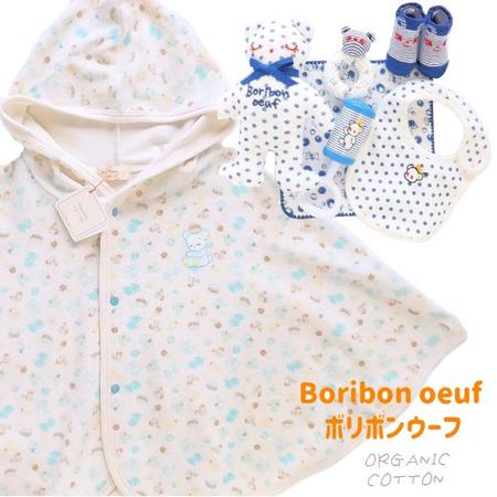 Boribon oeuf (ボリボンウーフ)ベビー服セット