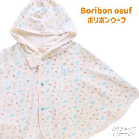 Boribon oeuf (ボリボンウーフ)べビー服 ポンチョ