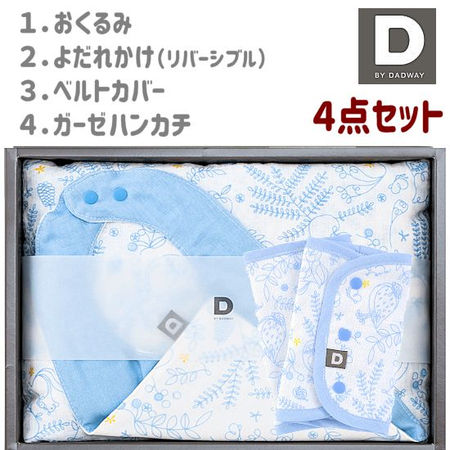 D BY DADWAY プレミアム 日本製ベビー用品4点セット モリノナカマ