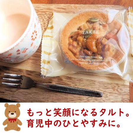 軽井沢ファーマーズの人気スイーツタルト