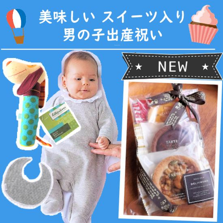 美味しいスイーツ入り男の子出産祝い スペイン製ベビー服セット