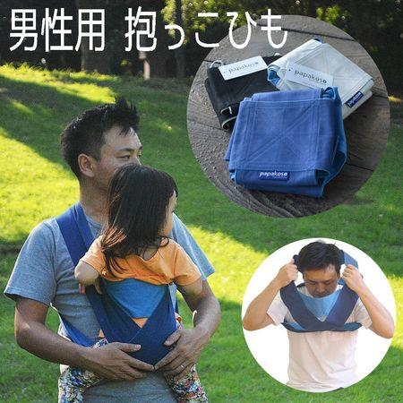 パパ専用 クロス式 簡易抱っこひも papa-dakko(パパダッコ)