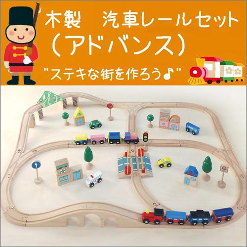 汽車レールセット【アドバンス】