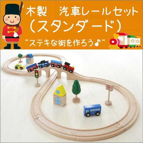 汽車レールセット【スタンダード】
