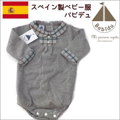 スペイン製 babidu 長袖ロンパース サイズ60(3~6ヶ月) グリーン