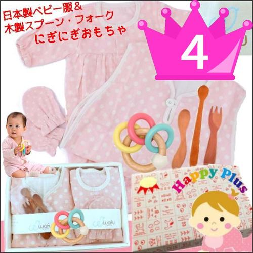 日本製ベビー服Wafu 女の子 出産祝いセット(B)