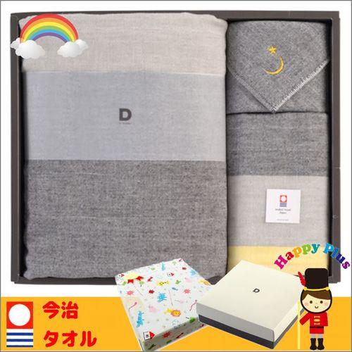 男の子 出産祝い&内祝い D BY DADWAY 今治ガーゼタオル3点セット(Lサイズ/おぼろよ)