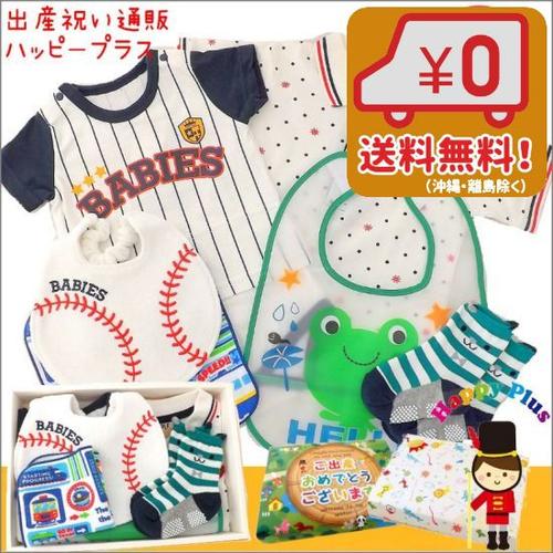 男の子出産祝い 野球ユニフォームベビー服とマリンポロシャツセット