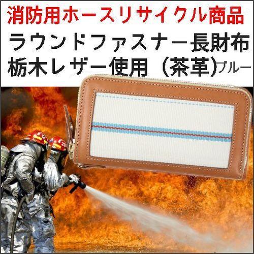 【取り寄せ商品】消防ホースラウンドファスナー長財布・栃木レザー使用(茶革)ブルー