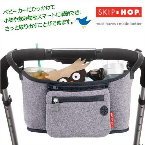 SKIP HOP ストローラーオーガナイザー(グレー)