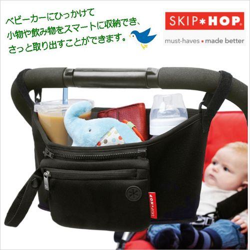 SKIP HOP ストローラーオーガナイザー(ブラック)